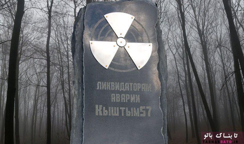 فاجعه هستهای کیشتیم که کمتر درباره آن شنیدهایم!