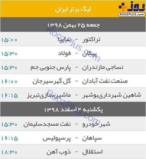 برنامه هفته بیستم لیگ برتر فوتبال