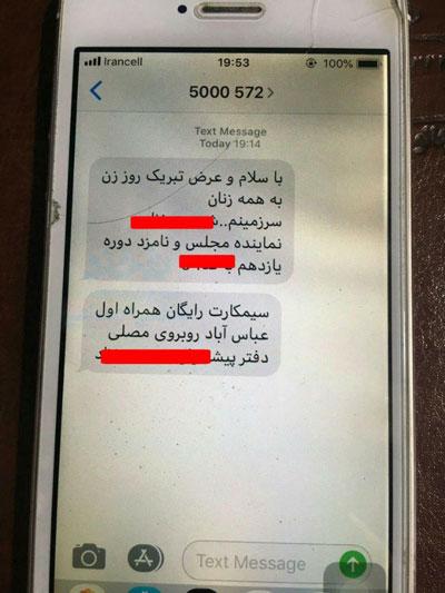 پیامک خاص؛ رای بدهید، سیمکارت رایگان بگیرید+عکس