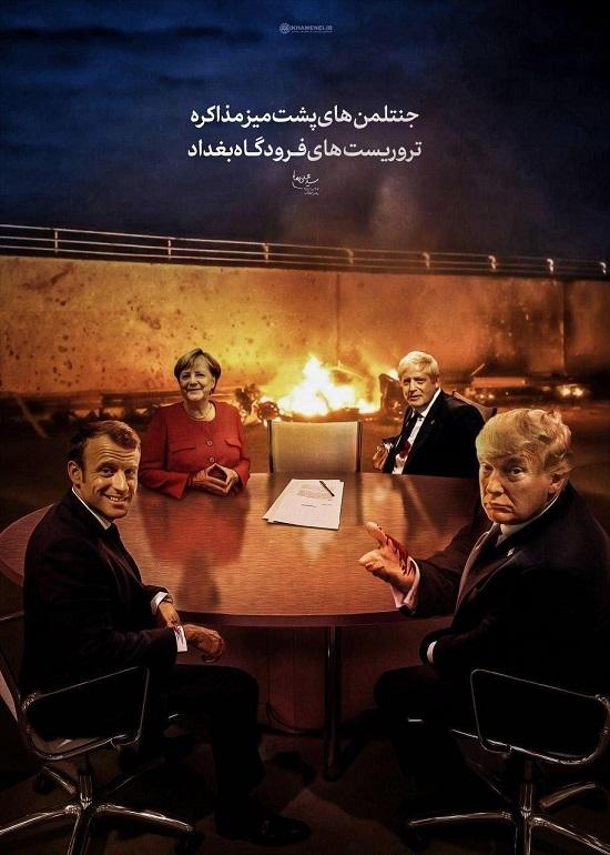 پوستر سایت رهبر انقلاب درباره مذاکره +عکس
