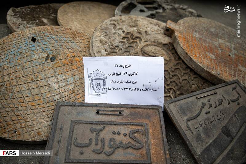 درپوشهای معابر در کشفیات پلیس از سارقان +عکس