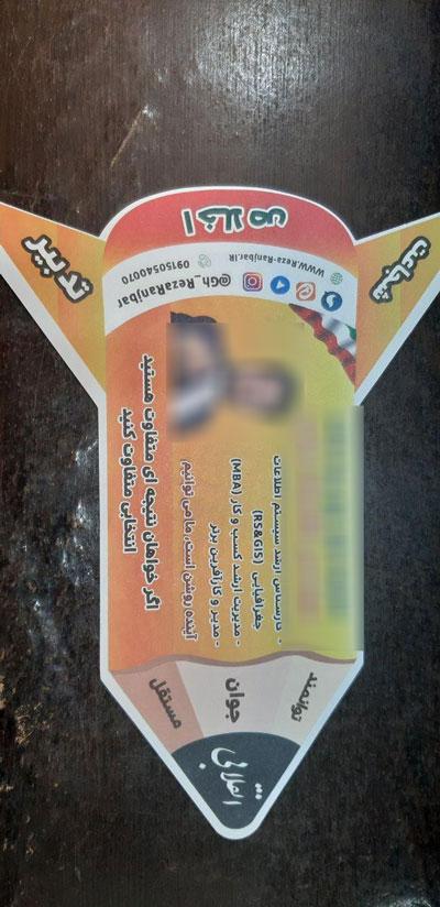تبلیغات موشکیِ یک کاندیدا در مشهد+عکس