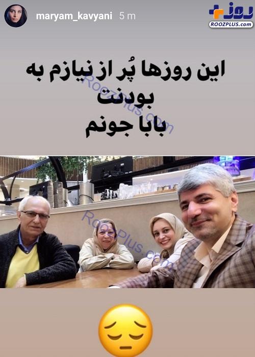 مریم کاویانی و رامین مهمانپرست درکنار پدر و مادرش+عکس