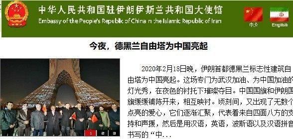 قدردانی سفیر چین از مردم ایران + عکس