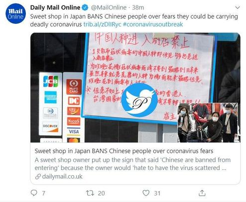 تابلوی شیرینی فروش ژاپنی؛ ورود چینیها ممنوع+عکس