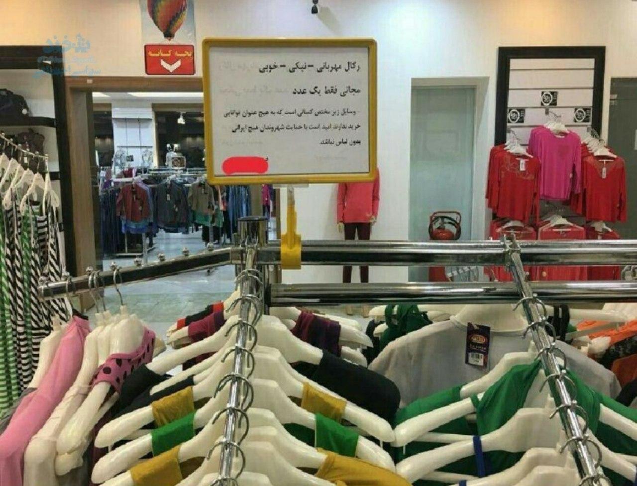 اقدام پسندیده یک فروشگاه لباس فروشی در تبریز +عکس