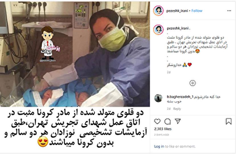 تولد دو قلوهای سالم از مادر مبتلا به کرونا در تهران +عکس