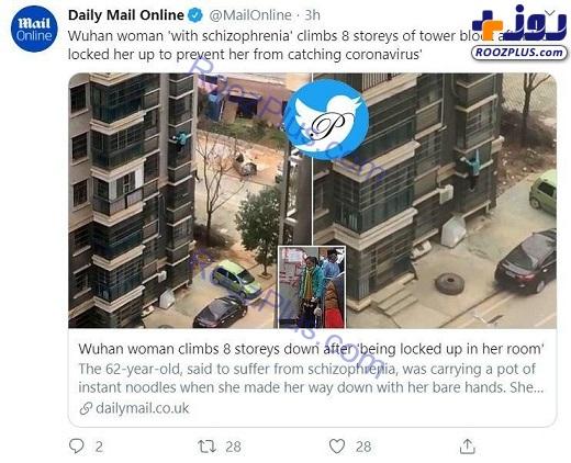 زن ۶۲ ساله از دیوار راست پایین آمد +عکس
