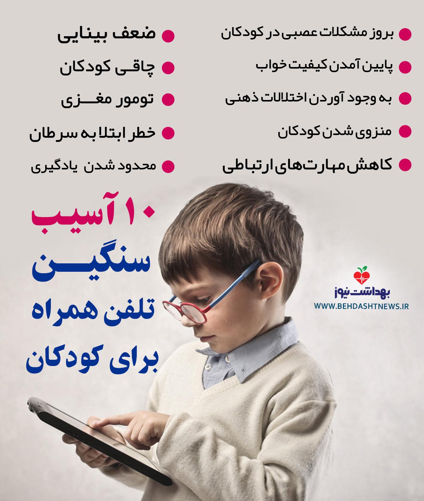 ده آسیب باور نکردنی موبایل برای کودکان