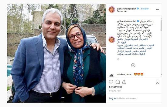 عکس صمیمی گوهر خیراندیش با مهران مدیری