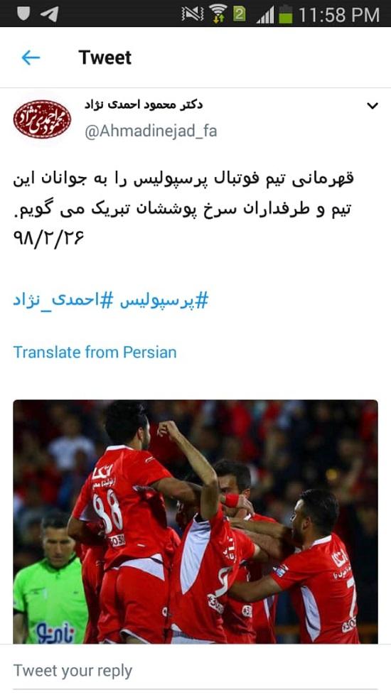 احمدینژاد قهرمانی پرسپولیس را تبریک گفت+عکس