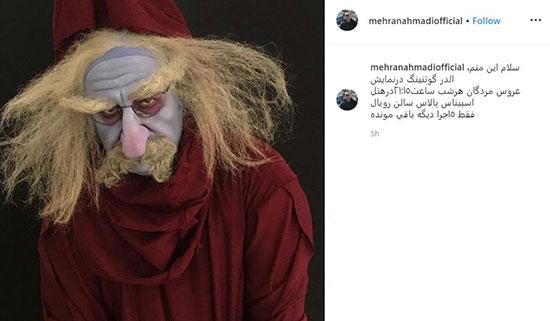گریم سنگین مهران احمدی در «عروس مردگان»+عکس