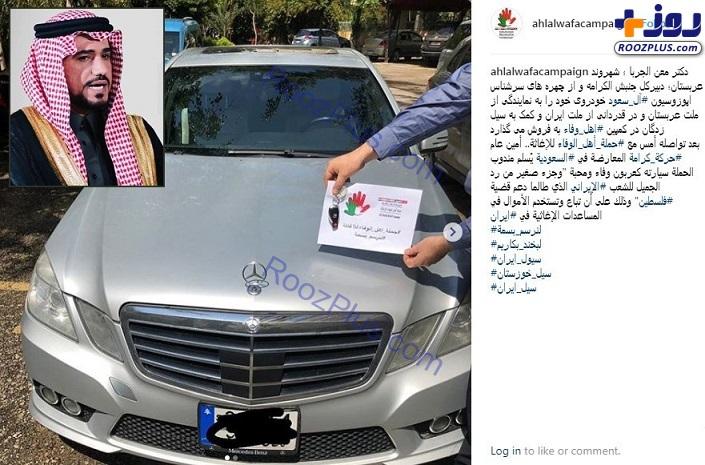 اهدای «مرسدس بنز» یک عربستانی به سیل زدگان ایرانی+عکس