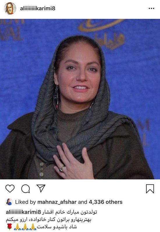 علی کریمی تولد مهناز افشار را تبریک گفت+عکس