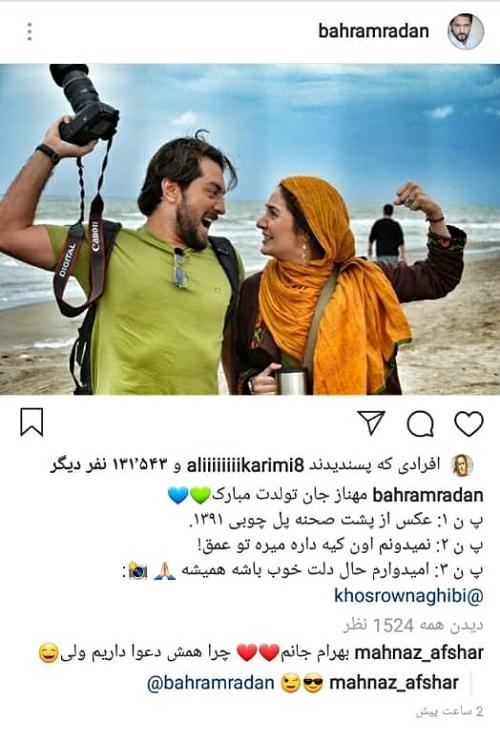 تبریک تولد کریمی و رادان به مهناز افشار +عکس