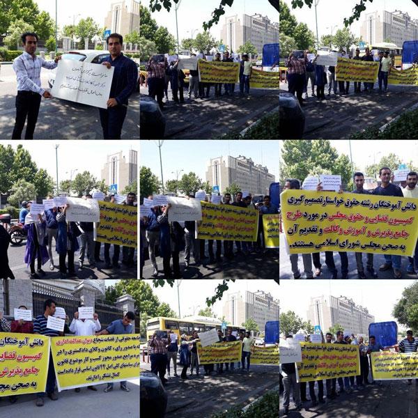 تجمع دوباره دانشآموختگان حقوق مقابل مجلس +عکس