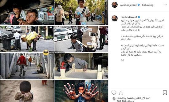 رامبد جوان کامنتهای اینستاگرامش را بست +عکس