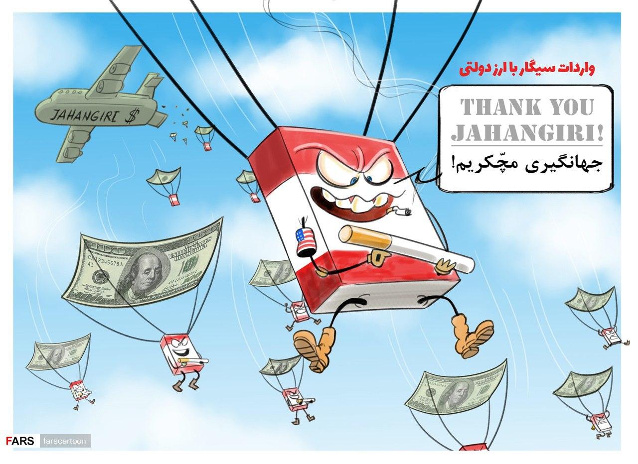 واردات سیگار با ارز دولتی+ عکس