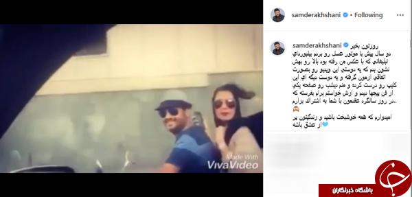 موتورسواری سام درخشانی همراه همسرش +عکس