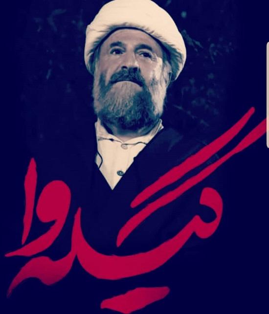 مهران رجبی در نقش یک روحانی+عکس