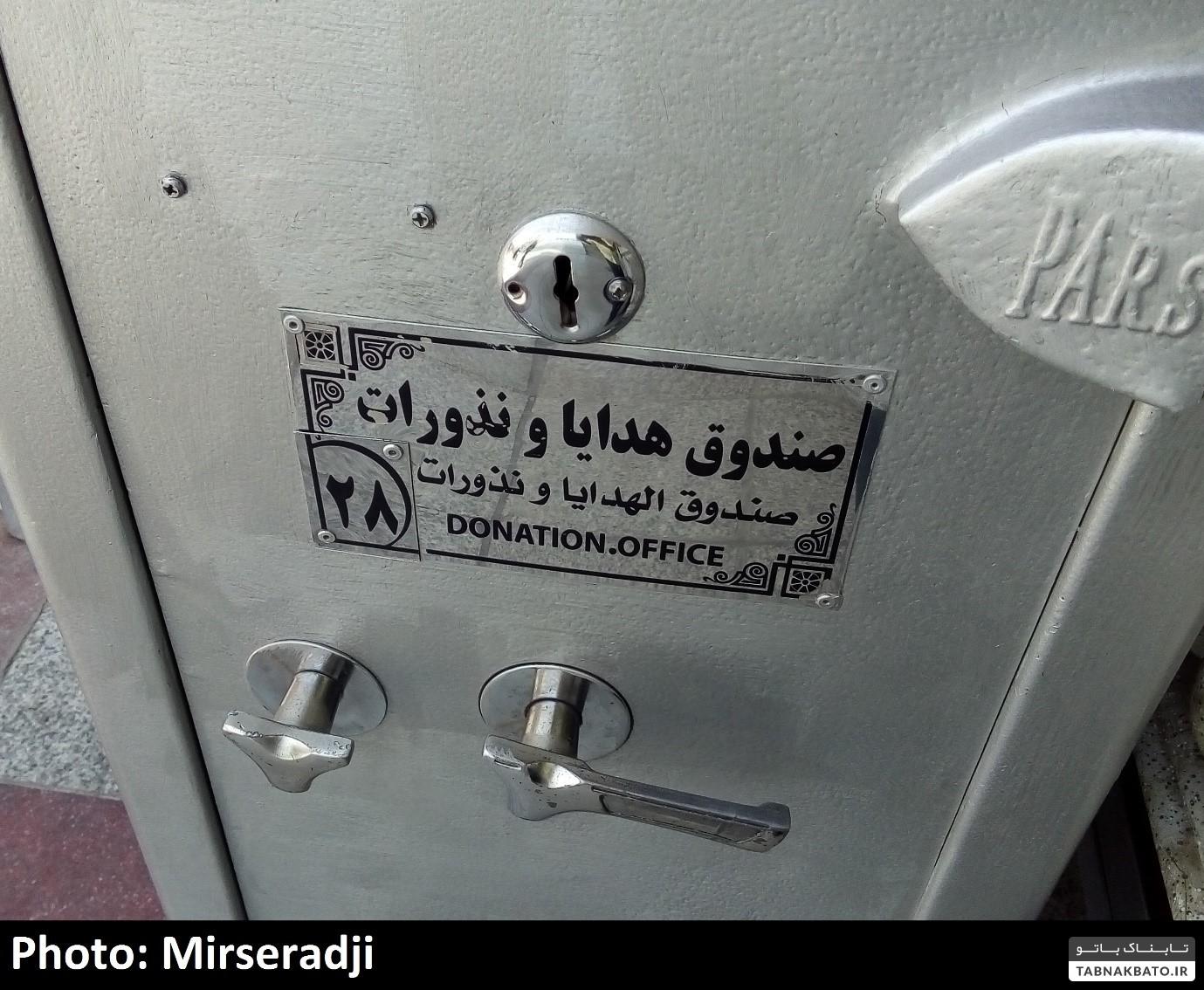 غلطهای عربی در مهد حوزه علمیه