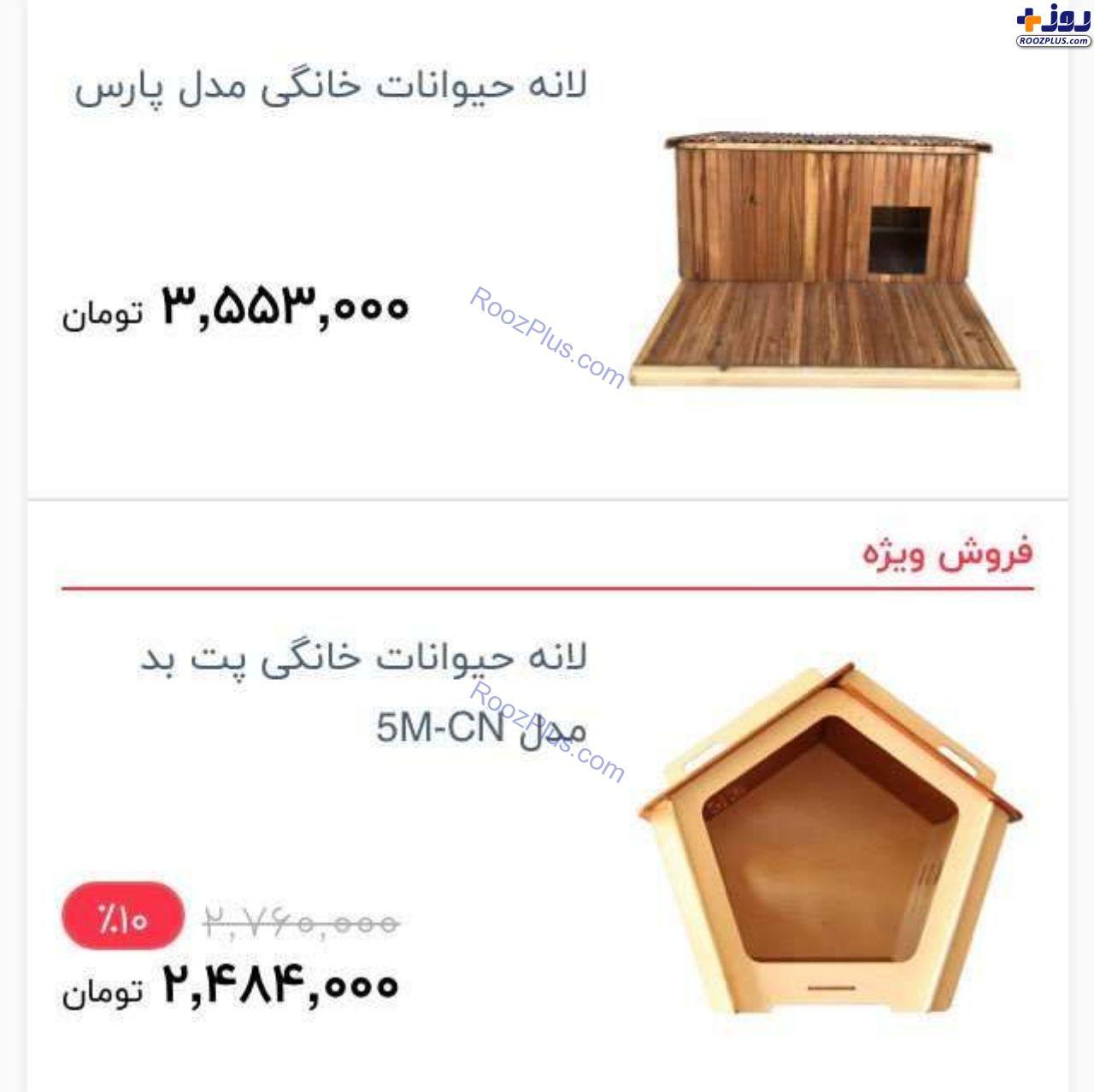 قیمت لانه سگ 3میلیون و 550 هزار تومان+عکس