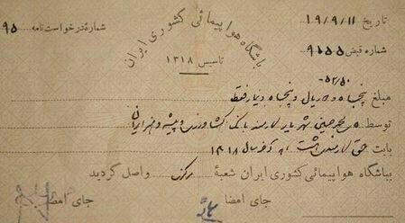 فیش حقوقی استاد شهریار در سال ۱۳۱۹