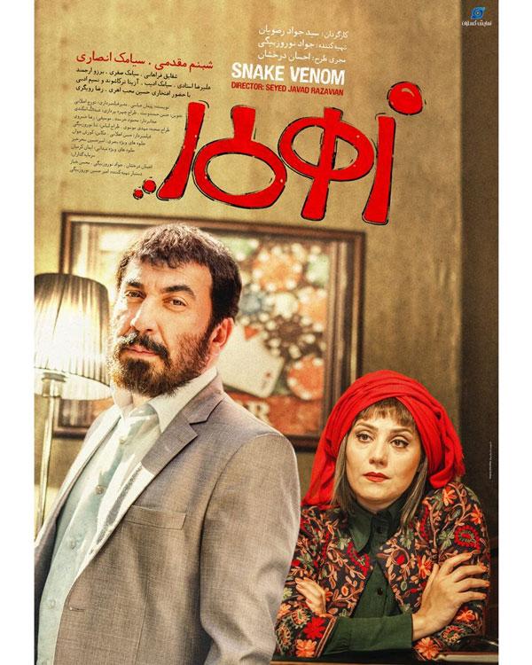 انتشار دومین پوستر فیلم «زهرمار»+عکس