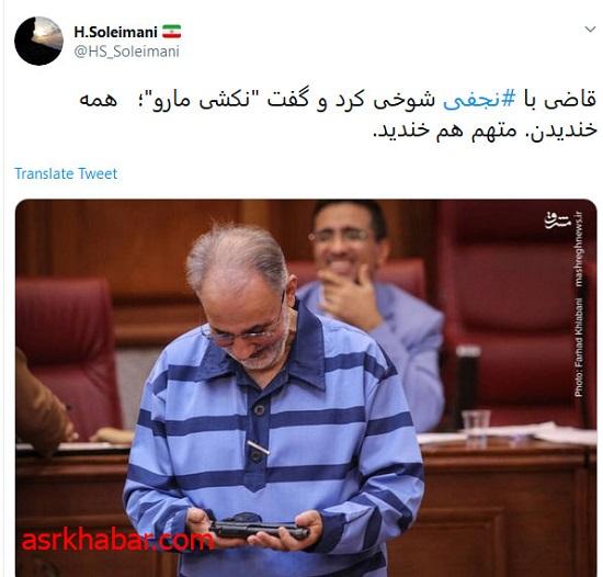 علت خنده نجفی در دادگاه +عکس