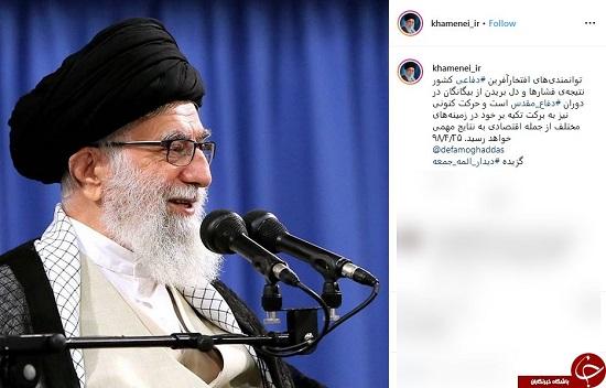 صفحه اینستاگرام رهبر انقلاب بعد از توقیف نفتکشِ توسط سپاه +عکس
