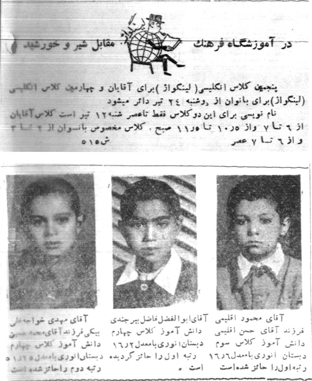 آگهی تبلیغ آموزشگاه زبان در روزنامه قدیمی +عکس