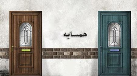 رابطه شما با همسایگانتان چطور است؟