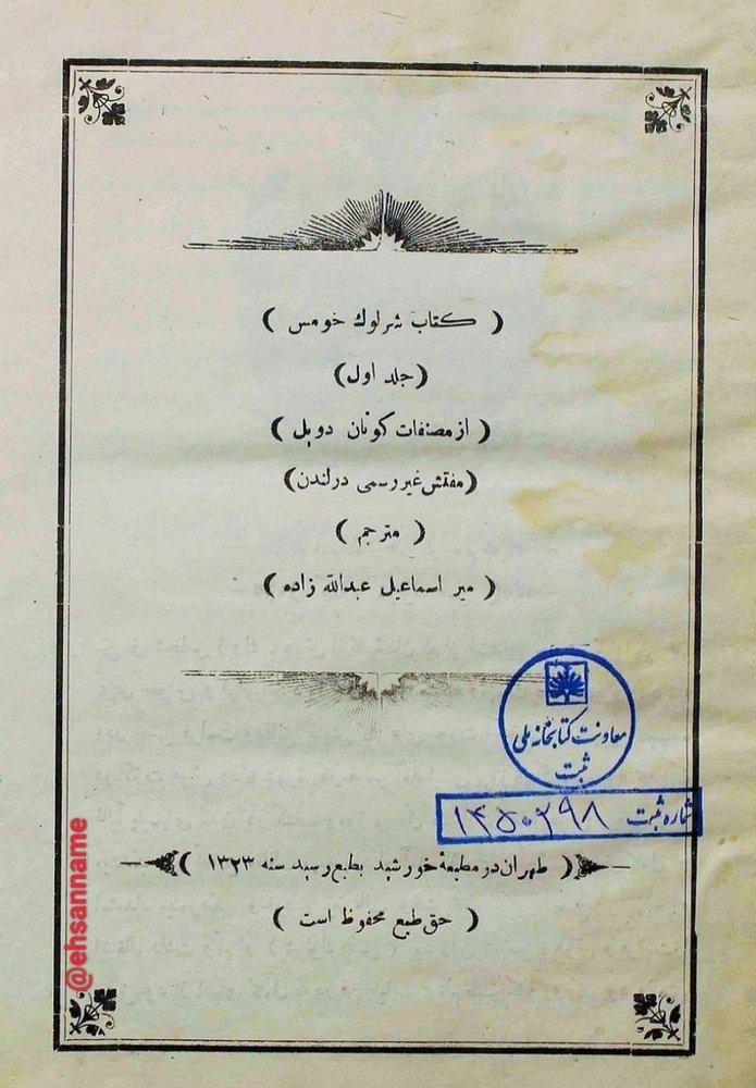 نخستین ترجمه فارسی کتاب «شرلوک هلمز» ۱۱۴سال پیش+عکس