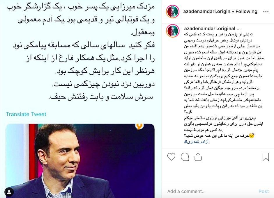واکنش آزاده نامداری به مهاجرت مزدک میرزایی + عکس