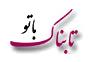 چنگمال، میان وعده خوشمزه کرمانی