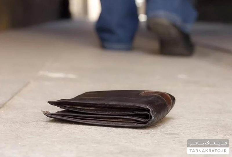 مردم کدام کشورها کیف پول گمشده را برنمی گردانند؟