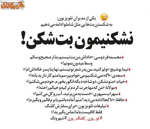 واکنش سعدی و مولانا به انتقاد تند از شاملو+عکس