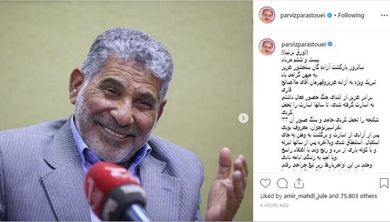 تبریک ویژه پرستویی به اسیری که زندانی شد+عکس