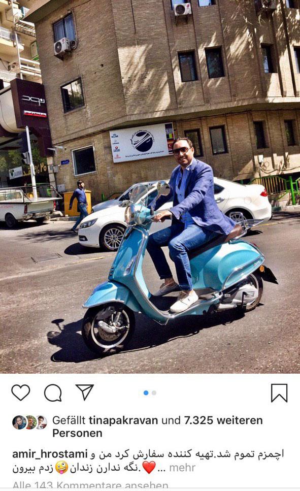 موتورسواری بازیگر معروف در تهران + عکس