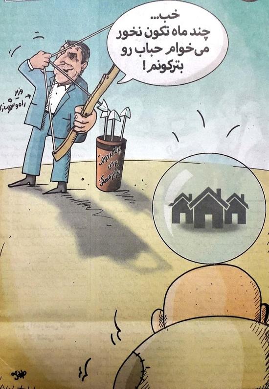آقای وزیر در حالِ ترکوندن حباب مسکن+عکس