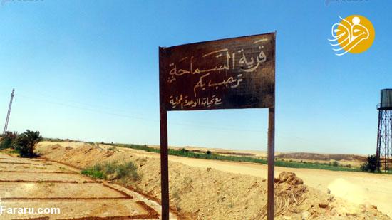 روستای مخصوص زنان مطلقه+ عکس