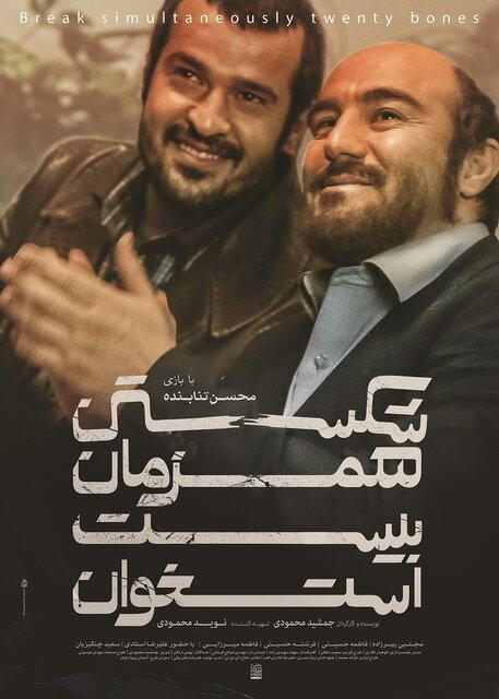 گریم محسن تنابنده در فیلم برادران محمودی +عکس