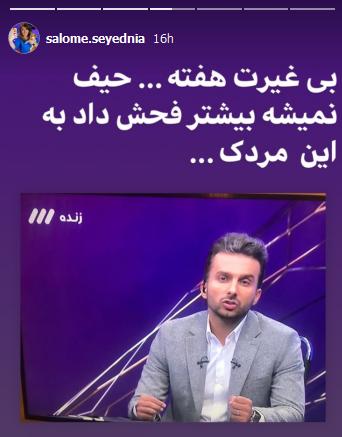 توهین مجری من و تو، به مجری ایرانی +عکس