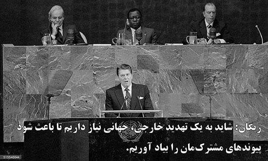 جنجالیترین سخنرانیهای تاریخ سازمان ملل