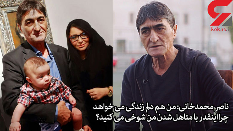 ازدواج مجدد ناصر محمدخانی نقل محافل مجازی شد +عکس