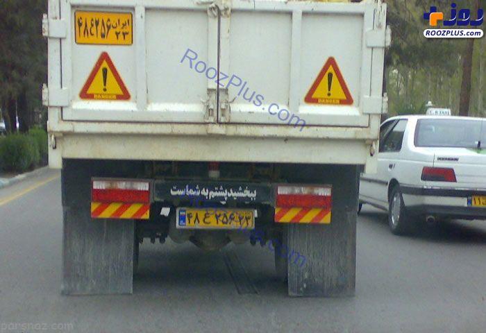 نوشته جالب و عجیب در پشت یک کامیون+عکس