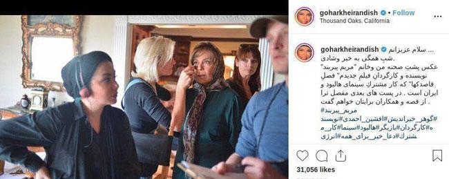گوهر خیراندیش در پشت صحنهی فصل قاصدکها+عکس