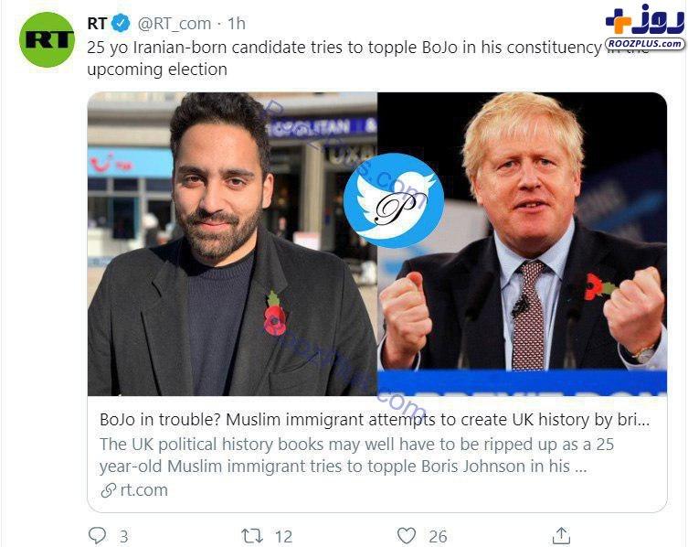 کاندیدای 25 ساله ایرانی رقیب بوریس جانسون در انتخابات انگلیس +عکس