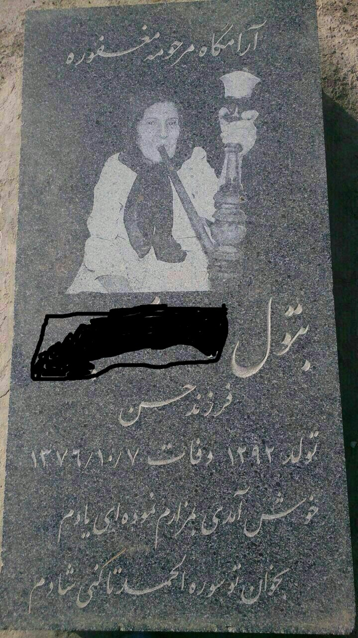 عجیب ترین تصویر حک شده بر روی سنگ قبر +عکس