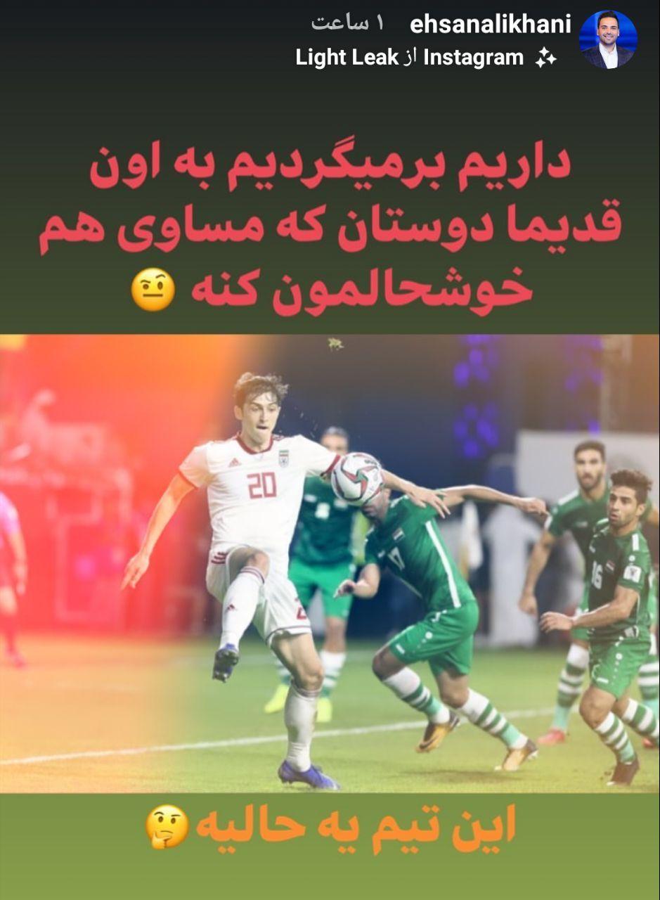 واکنش احسان علیخانی به باخت ایران مقابل عراق + عکس